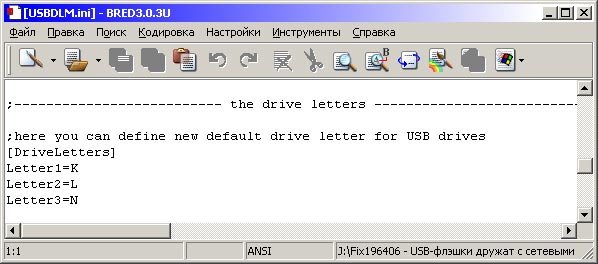 USBDLM – USB Drive Letter Manager for Windows 2000, XP, Server 2003 and Vista