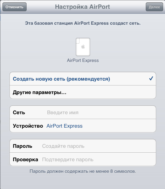 Как настроить Wi-Fi router Apple Airport Express