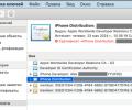 Сертификат iphone distribution ненадежен