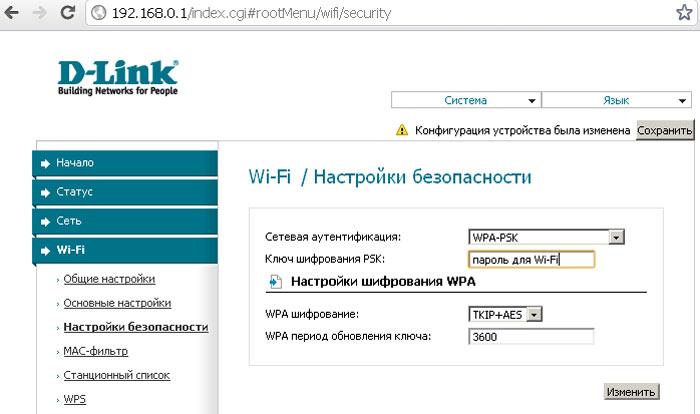 Нажать кнопку Изменить Сетевая аутентификация WPA-PSK Ключ