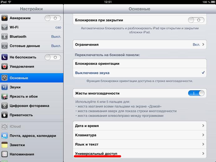 Как заменить шрифт на iphone