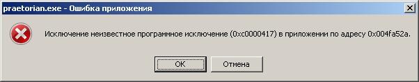0xc0000417 в приложении по адресу: