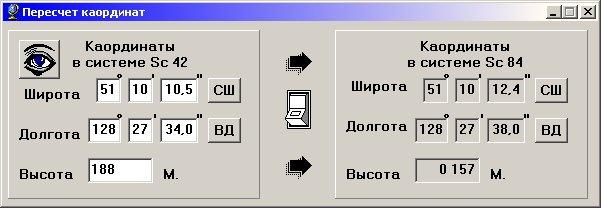 Программа Для Пересчета Координат Ск-42 В Wgs-84